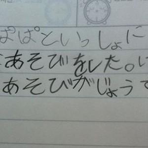 【娘よ、そうじゃない】笑いと元気を貰える子供たちからのお手紙(8選)