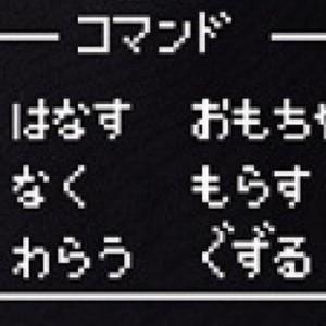 【作戦:ガンガン泣こうぜ!】日々の育児は戦いだ!「ドラクエ育児」12選