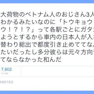 「優しい世界」「コントかよ!」電車で会ったベトナム人おじさん3人組が東京駅に到着するまでの話