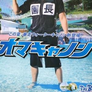 また「ひらパー」かッ!2016年夏のポスターも岡田准一園長の様子がやっぱりオカシイ(笑)