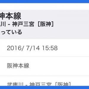 【さすが関西ッ…!】「阪神本線が止まっていた理由」を調べたら微笑ましいことになっていたw