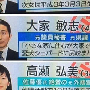 どうでもいい!(笑)テレ東の選挙番組で紹介された「当確者テロップ」がいちいち面白い【18名】