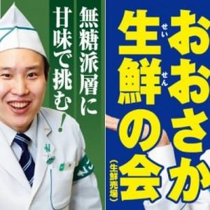 いいぞ、もっとやれ!阪神百貨店がデパ地下で総選挙、ポスターのノリが大阪すぎる(笑)