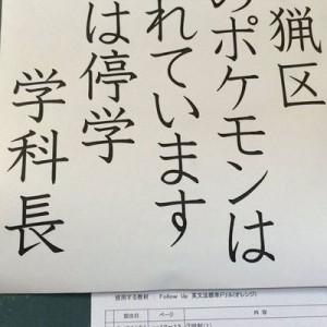 【学科長からのメッセージ】ポケモンGOへの注意喚起が一枚上手(3選)