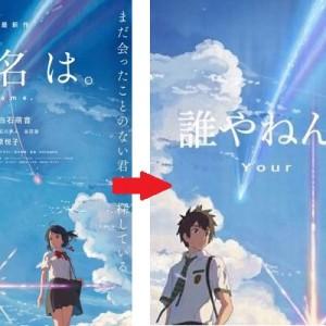 【そうくるかw】映画「君の名は」のポスタータイトルを各地方の方言に言い換えてみたら10選