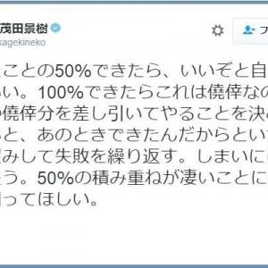 【悩むのはオシマイ】志茂田景樹のツイートを読むと、気持ちに余裕が出てくる励みになる10選