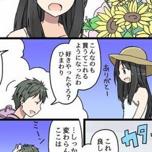 【思わずウルっと…】夏の終わりの「男女」と「ひまわり」、4ページ漫画が切なく響く