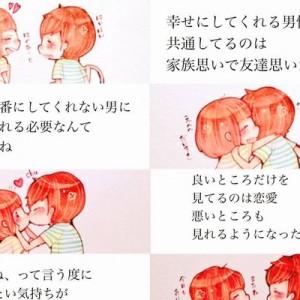 「幸せにしてくれる男性に共通してるのは…」男女の想いを描いたイラストと言葉に心温まる12枚