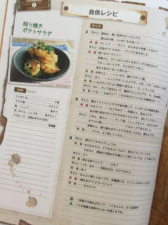 「文章が面白すぎて内容が入ってこない」作り方の説明がイチイチ斬新な料理本がウケる!