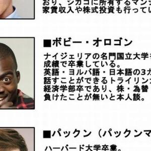 おかしくない、いや…おかしい!(笑)活躍している外国人タレントのスペック一覧表→最後の人w