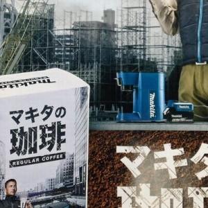 【そうきたかw】工具メーカーのマキタがコーヒーメーカーと豆を発売、「発想が普通じゃない」2枚