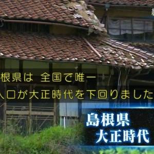 【また来るぜ!と言ってたバンドが二度と来ない】他県民は知らない「島根県の悩み」(10選)