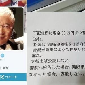 「相変わらず流石」・「約束は破っちゃいない」高須院長、『脅迫状が届くも…』が話題