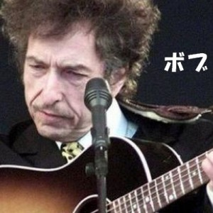 【確かに、似ている…w】ボブ・ディランの発音に近い言葉(14連発)