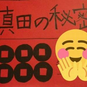 学校で評価されなかった小4自由研究『真田の秘密』→「NHKに送りなさい」とアドバイスしたら…