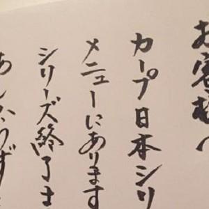 さすがとしか言えない!(笑)地元愛つよい張り紙、「広島では日本シリーズが終わるまで…」