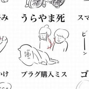 みんな同じこと経験してる!(笑)イヤフォンのトラブルを描いた・決まり手12種に共感しまくり