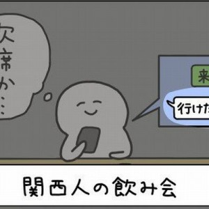【ほんまそれ】「行けたら行く」は信用せんとき!関西人の取扱説明書13選