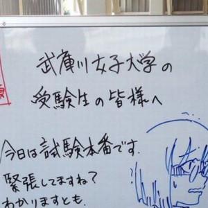 あたたかいエール!武庫川女子大学の最寄り駅で見掛けた「ホワイトボード」に…ほっこり♡