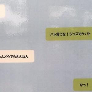 「職員さんのセンス…!(笑)」関西の動物園で見かけたLINE風で『森の会話』