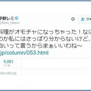 平野レミさんのあの伝説の料理がカプセルトイに→おい、タカラトミー!(笑)