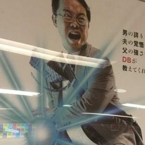 良いセンスしてるじゃないか!(笑)JR東日本のポスターが…最高だった【2パターン】