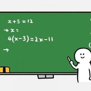 【笑える!けど共感!】数学嫌いな人が常々思ってきたコト&思ってるコト13選