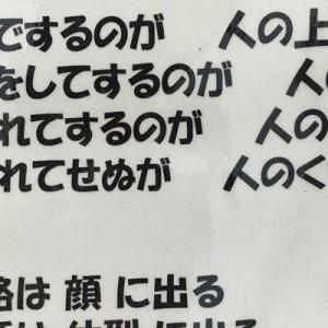 【性格は顔に出る←まさに】航空自衛隊那覇基地のトイレに貼ってあった張り紙「身につまされる」