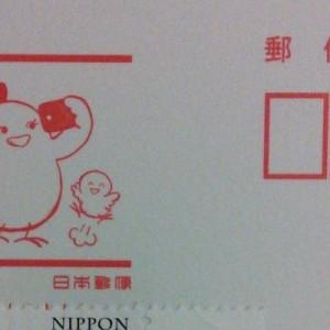 国際郵便で出すため、年賀はがきに「18円切手」を貼る→一緒に並べちゃ切ない絵柄だった(笑)