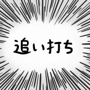 「勘弁してちょうだい…!」想定外の展開を迎えた追い打ちエピソード(8選)