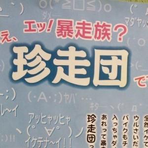 【この攻めっぷり】福岡県警の「暴走族を煽るポスター」が予想以上に煽っていた(笑)