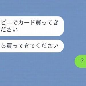 【強い】「無駄無駄無駄ァ!」詐欺に打ち勝った勇ましい逸話8選