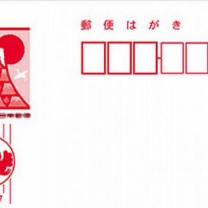 年賀はがきの富士山部分に隠し文字が!拡大しないと見えないけど…「なんか好き」