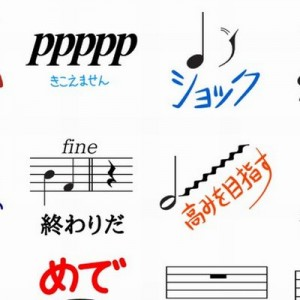 発想がステキじゃないか!(笑)分かる人には伝わる「音楽記号LINEスタンプ」が秀逸&爆笑