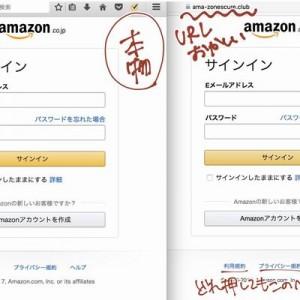 「一瞬引っかかりかけた」Amazonかと思いきや、『詐欺メールが来たので注意喚起!』
