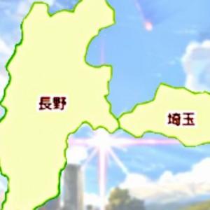 長野と埼玉の接し方は「ロマンチックだと思うの」と盛り上がる中、長野アイツ…悪い噂あるよ!