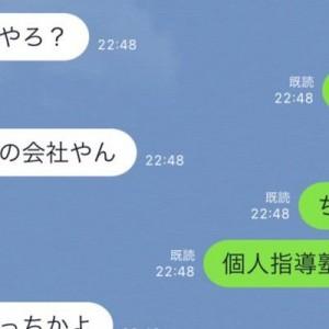「お兄ちゃんは心配です!(笑)」今年の4月で高2になる弟との会話…『バイト決まったん?』
