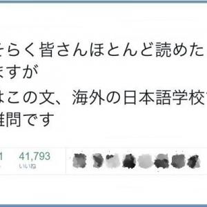 日本人なら簡単に読める!けど、「外国人には超難問の文章」が話題、「納得です!」
