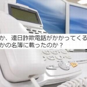 【後からゾッとした】連日かかってくる詐欺電話。手口も巧妙で「怖い!」