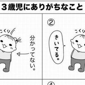 「3歳児にありがちなこと」→笑ったぁ!この育児漫画が最高に…ほっこり!