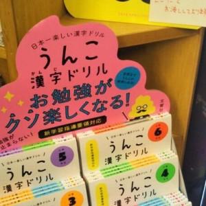 これ男の子が好きなヤツ!(笑)全ての例文に『うんこ』が入った小学生向け漢字ドリルが話題
