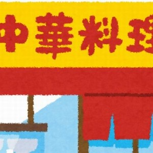 とある中華料理店のチラシの日本語が!→「くそっ、腹筋がっ」(笑)