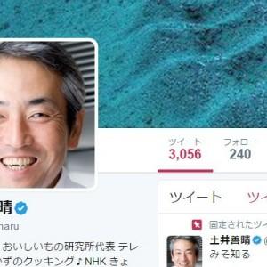 「大切なことや、大好きなことは」料理研究家・土井善晴先生の持論に共感『ええこと言いはる』
