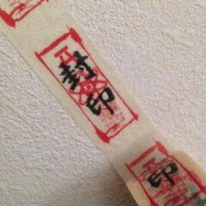 ありそうでなかった!貼って剥がせる「封印マスキングテープ」が魅力的すぎる(笑)