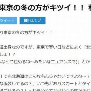 「まさにコレ…!」道民が言いたいことを網羅したヤフー知恵袋の『東京の冬の方がキツイ!』