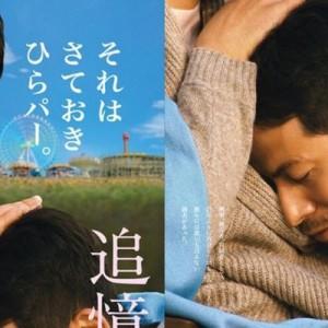 『ひらパー』やりおる!(笑)岡田准一の新作パロディポスター、「これってもしかして…」