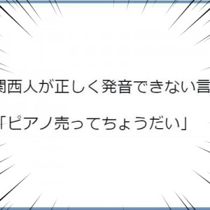 【メロディなしでは読めない】関西人がリズムを付けて読んでしまう言葉12連発