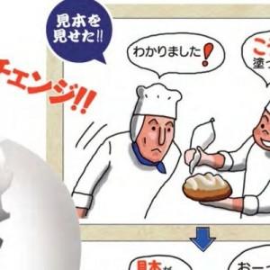 【職場編】札幌市の取り組み「発達障がいのある人たちへの支援ポイント」がすごくわかりやすい8枚