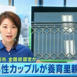 「その一言に尽きる」男性カップルが養育里親→大阪市役所がとてもいいこと言った