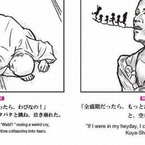 こんな例文見た事ない!(笑)「出ない順TOEIC英単語」の歴史ネタがツボすぎる9選
